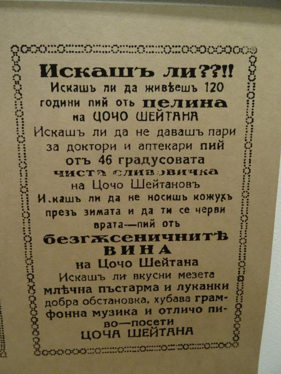 laugh-museum-trojan-old-ads-13-e1477556159224
